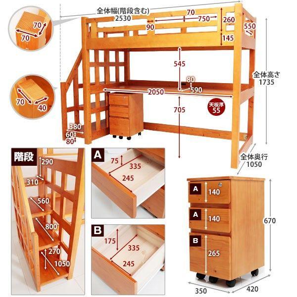 サイズ:幅253x奥行105x高さ173.5cm素 材:本体:天然木(パイン材)塗装:ラッカー(NC塗装)スノコ:単板積層材(LVL)天板:天然木化粧繊維板(MDFパイン材)カラー:ライトブラウンダークブラウンホワイトナチュラルツートンタイプ(ホワイト×ナチュラル)重 量:約129kg耐荷重:ベット部分 約90kg、テーブル部分 約60kg梱包サイズ:幅183x奥行114x高さ23cm幅204x奥行57x高さ15cm幅104x奥行101x高さ8cm幅213x奥行67x高さ13cm幅70x奥行49x高さ43cm★5梱包備 考:※送料6,990円※北海道・沖縄県・離島は別途送料お見積もりです。※お客様組立て式(2人以上での作業をオススメします)※高さ20cm以上のマットレスは使用不可※お子様がご使用の際、保護者の方は十分なご注意をお願いします。※床板の上に立ち上がったり、飛び跳ねたりしないで下さい。※当商品は板の一部に補修痕や小キズが見受けられます。予めご容赦下さい。ロフトベッド机付き rainier レーニア チェスト付き 勉強机 木製 一人暮らし シンプル 階段 収納 頑丈…