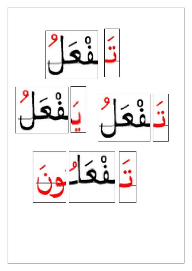 arabic present tense jigsaw set free pdf at arabic arabic verbs. Black Bedroom Furniture Sets. Home Design Ideas