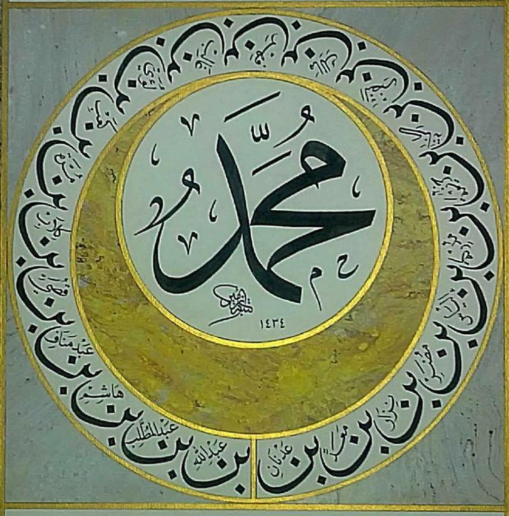 SallAllahu alaihi wa sallam سيدنا محمد صلوات الله وسلامه عليه واجداده