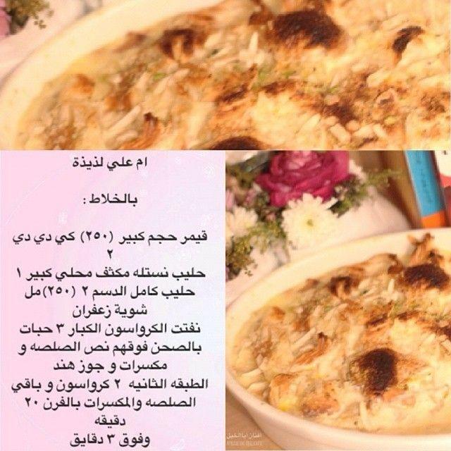 Pin On Croissant Patih Arabie