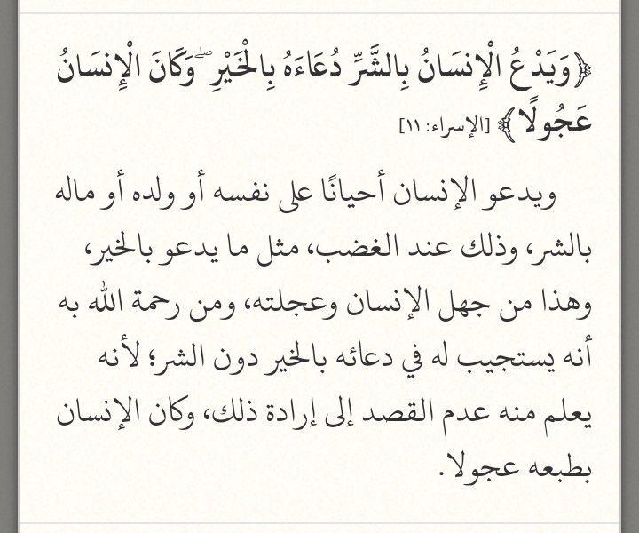 الدعاء بالشر على النفس أو الأهل Life Lessons Quran Lesson