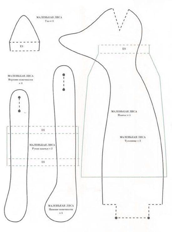 Выкройка лис - Страница 2 - Форум