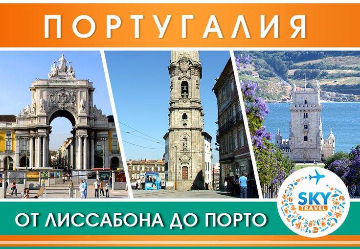 Проведите праздники незабываемо! Туристическое агентство в Ришон ле-Ционе Sky Travel предлагает вам отправиться в путешествие по Португалии.  Заказать тур из Израиля в Португалию можно здесь: http://skytravel.co.il/wp-content/uploads/landing/