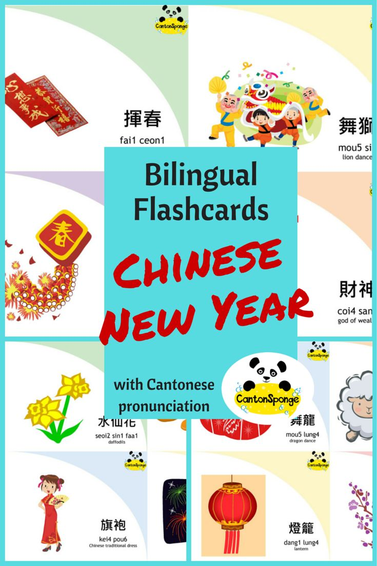 34 best common chinese new year phrases juytping pinyin images chinese new year cny themed bilingual english chinese flashcards with kristyandbryce Image collections