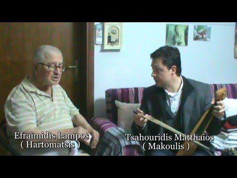 Tsahouridis Matthaios ( Makoulis ) & Efraimidis Lampos ( Hartomatsis ) - Τσαχουρίδης Ματθαίος - YouTube
