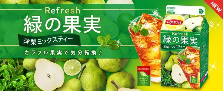緑の果実 洋梨ミックスティー