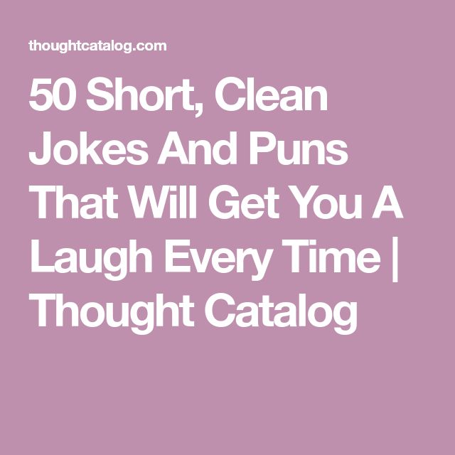 50 Short, Clean Jokes And Puns That Will Get You A Laugh Every Time   Thought Catalog