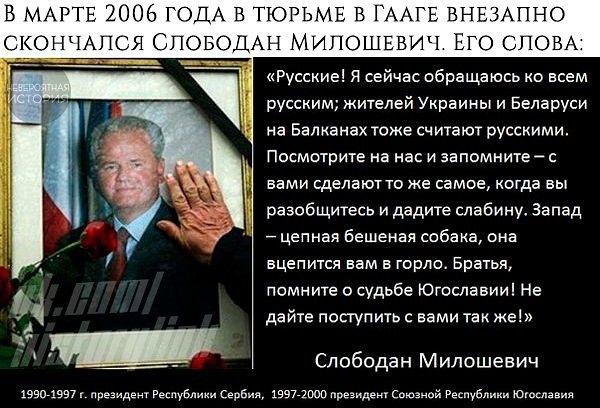 Слободан Милошевич: Обращение к русским