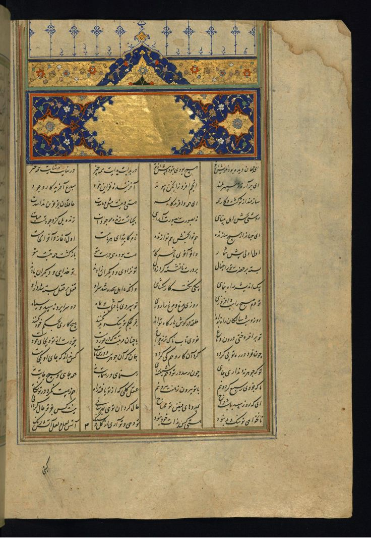 This incipit page from Walters manuscript W.608 has an illuminated titlepiece introducing the 4th poem of the Khamsah, Haft paykar. It is inscribed in white on a gold ground with polychrome floral decoration.