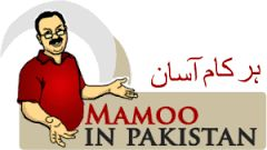 Get Your NADRA Birth Certificate, Police Certificate, Marriage Certificate and WES Attestation from Karachi, Lahore, Islamabad, or Anywhere in Pakistan at MamooInPakistan.com