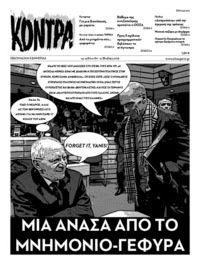 ΤΟ ΚΟΥΤΣΑΒΑΚΙ: Aπό το μνημόνιο στο… γεφυρόνιο  Στη σύντομη συνέντευξη Τύπου που έδωσε ο Ντεϊσελμπλούμ τις μεταμεσονύχτιες ώρες της Τετάρτης προς Πέμπτη, για να «εξηγήσει» ότι δε θα εκδοθεί κοινή ανακοίνωση  από το Eurogroup, χρησιμοποίησε μια φράση που ακούστηκε σιβυλλική: «Δεν καταφέραμε να έχουμε ένα συμπέρασμα για το πώς θα συνεχίσουμε στα επόμενα βήματα. Θα πρέπει να υπάρξει μία πολιτική συμφωνία, πριν ξεκινήσουν οι εμπειρογνώμονες οποιαδήποτε εργασία».