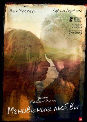 Мгновение любви (2012)  2ч 5м