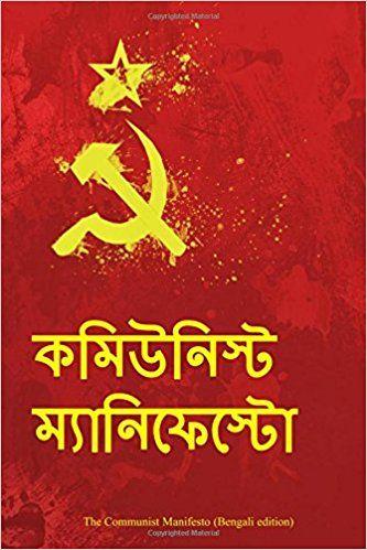 MARX, Karl; ENGELS, Friedrich. The Communist Manifesto : bengali edition. Createspace Independent Publishing Platform, 2016. ISBN: 978-1534665705
