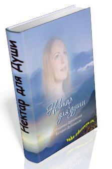 Нектар для Души книга будет отличным подарком для близких и самого себя.
