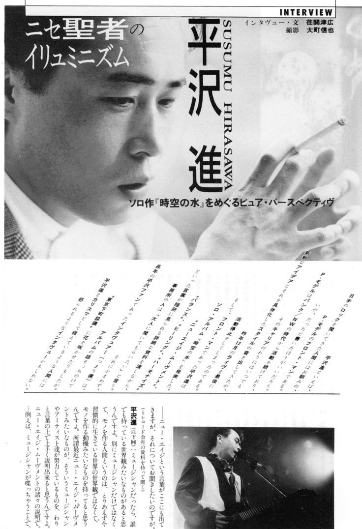 Susumu Hirasawa(平沢進) - 1989