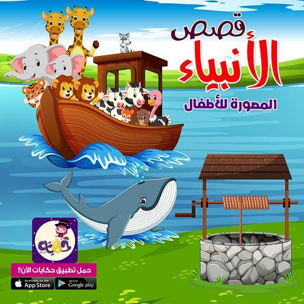 قصص الأنبياء مبسطة للاطفال قصص الانبياء مصورة بتطبيق حكايات بالعربي Islamic Kids Activities Muslim Kids Activities Kids Learning Activities