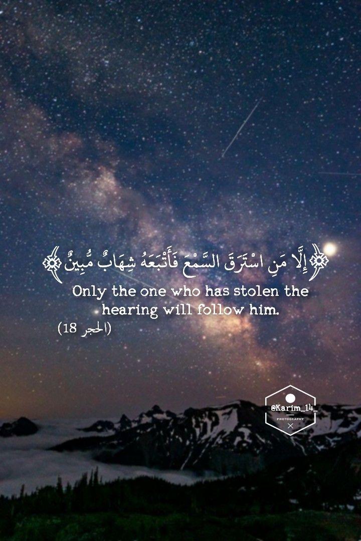 القرأن الكريم Qur An