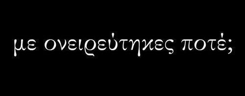 οχι πες.. greek quotes