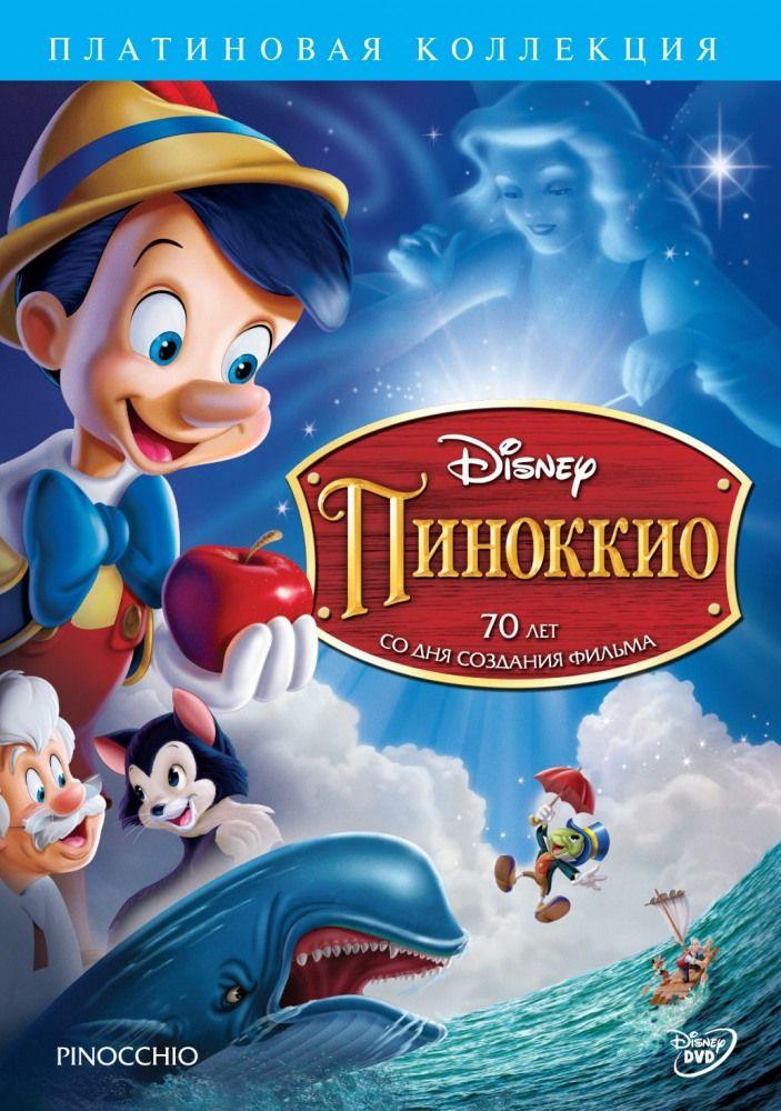 Пиноккио (Pinocchio)
