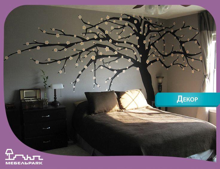 Деревья символизируют гармонию, величие, жизненную силу. Украсьте рисунком дерева стену вашего дома! Такой декор внесёт свежую нотку в привычный интерьер.  #декор #интерьер #мебельпарк #тцмебельпарк #mebelpark #румянцево