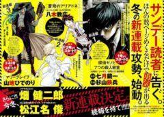 'Claymore' Manga Creator Sets New 'Ariadne of the Azure Sky' Series