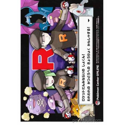 Pokemon Center Online 2016 Secret Teams Campaign Team Rocket Golbat Koffing Arbok & Friendds Postcard NOT SOLD IN STORES