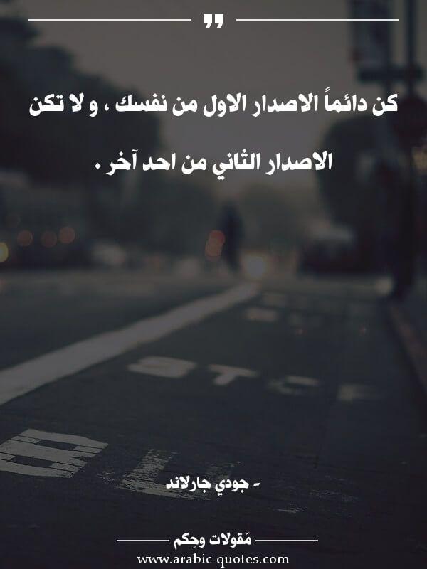 اقوال وحكم مقولات جميلة أقوال مأثورة كن دائما الاصدار الاول من نفسك و لا تكن Funny Arabic Quotes Words Quotes Wise Quotes
