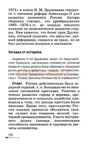 ГДЗ 170 - История России 8 класс Ляшенко