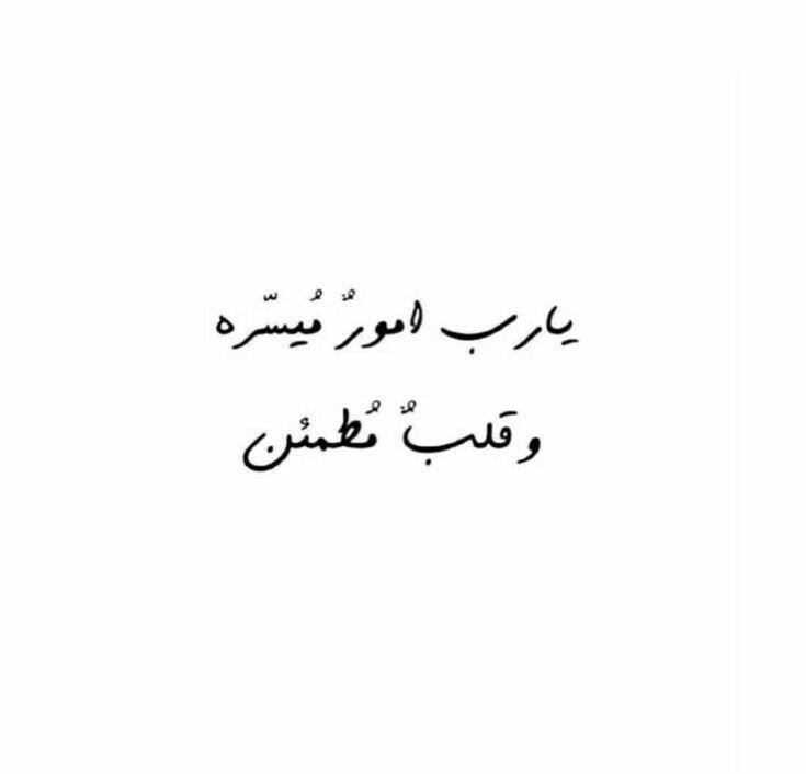 الله يكون معك بكل ثانية ويوفقك ويسهلك دراستك ومايضيعلك تعب ويعطيك فوق مايرضيكي ويثبتك للنهاية ياحق Arabic Calligraphy Calligraphy