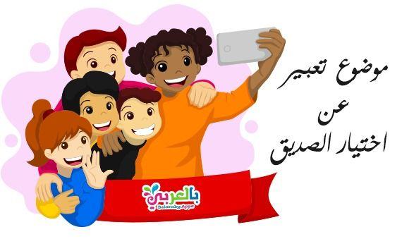 موضوع تعبير عن اختيار الصديق الحقيقي بالعناصر والمقدمة بالعربي نتعلم Disney Characters Minnie Mouse Character