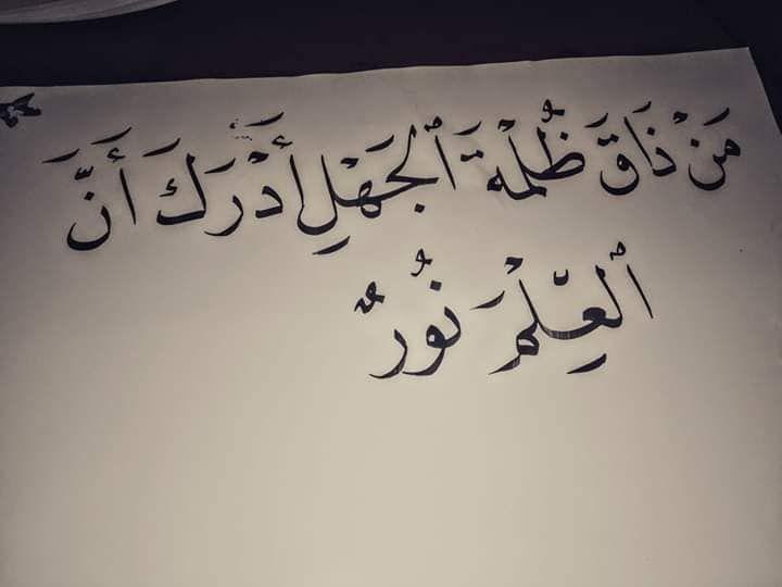 خط النسخ من ذاق ظلمة الجهل أدرك أن العلم نور مصطفى نور الدين Calligraphy Arabic Calligraphy Art