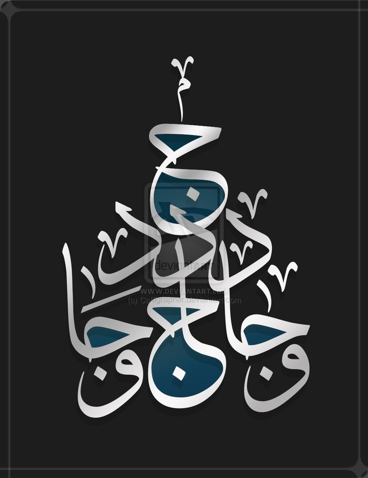 Arabic calligraphy letters by *calligrafer on deviantART