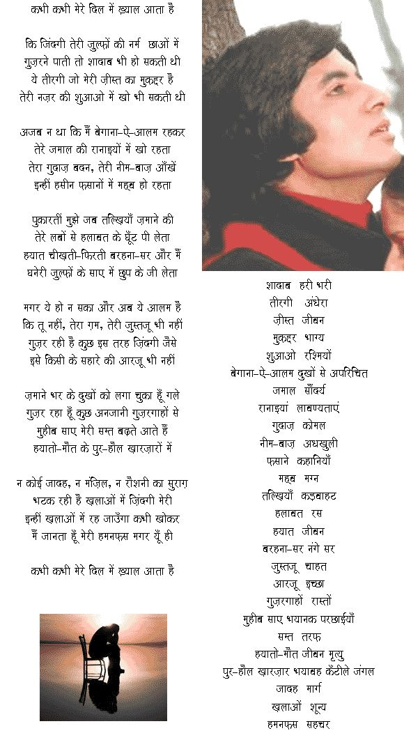 Kabhi Kabhi:Sahir Ludhianvi,'Contemplations, Frustrations, Love' Poems by Sahir Ludhianvi,Lost love, brooding, sometimes, thoughts, memories, indifference, India, Kavita, gita kavita, geeta kavita, geeta kavita, hindi sahitya, geeta kavya madhuri, gita kavita, Kavi, family, Rajiv krishna saxena, Hindi poems, kavita, poetry, Hindi poetry ,Kabhi Kabhi hindi poem by Sahir Ludhianvi,Best poems of Sahir Ludhianvi Poems Collection