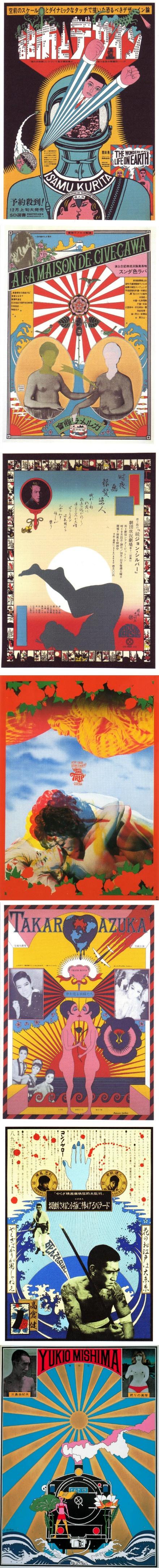 横尾忠則, 1986