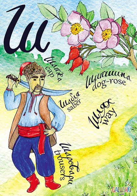 Почтовая открытка на украинском