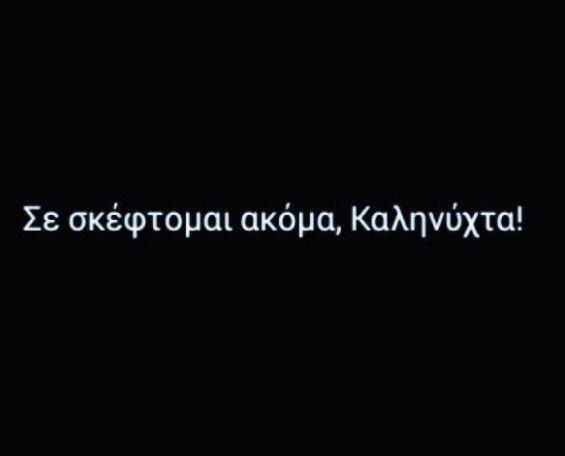Καληνυχτα..