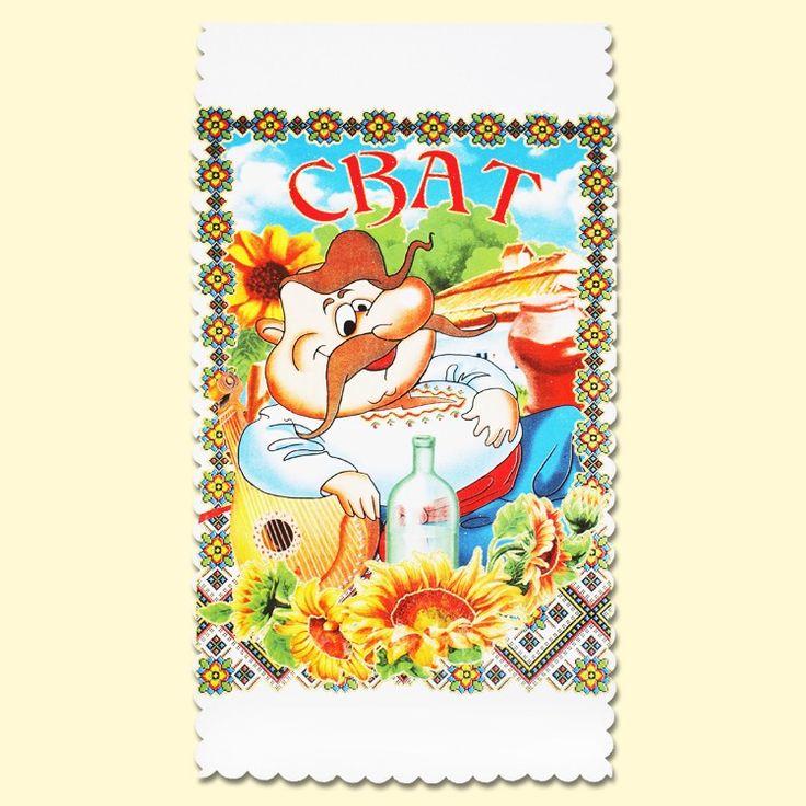 открытка с днем рождения свату от сватов рубрике вопрос-ответ продолжаем