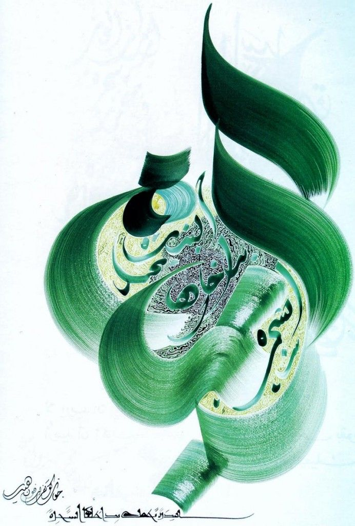 Islamic Calligraphy by Hassan Massoudy