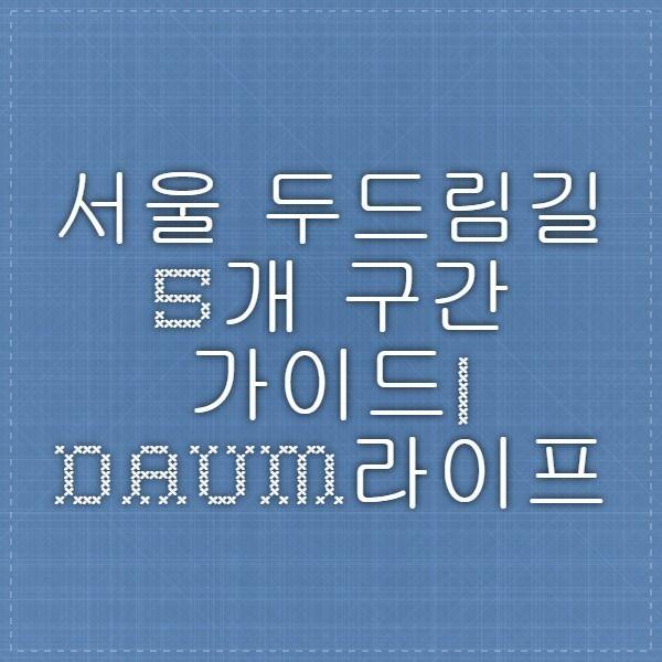 서울 두드림길 5개 구간 가이드| Daum라이프