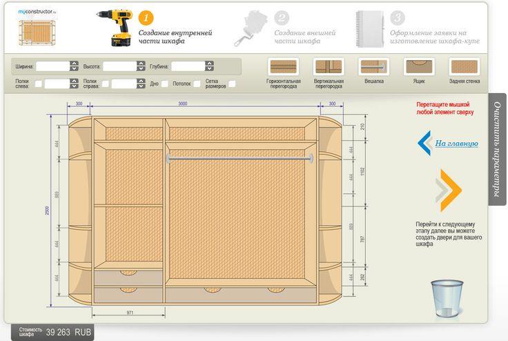 online конструктор шкафов-купе