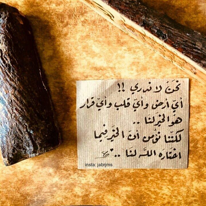 الخير فيما اختاره الله لنا Paper Quote Quotes Words