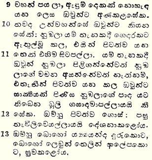 Szingaléz írás   Srí Lanka