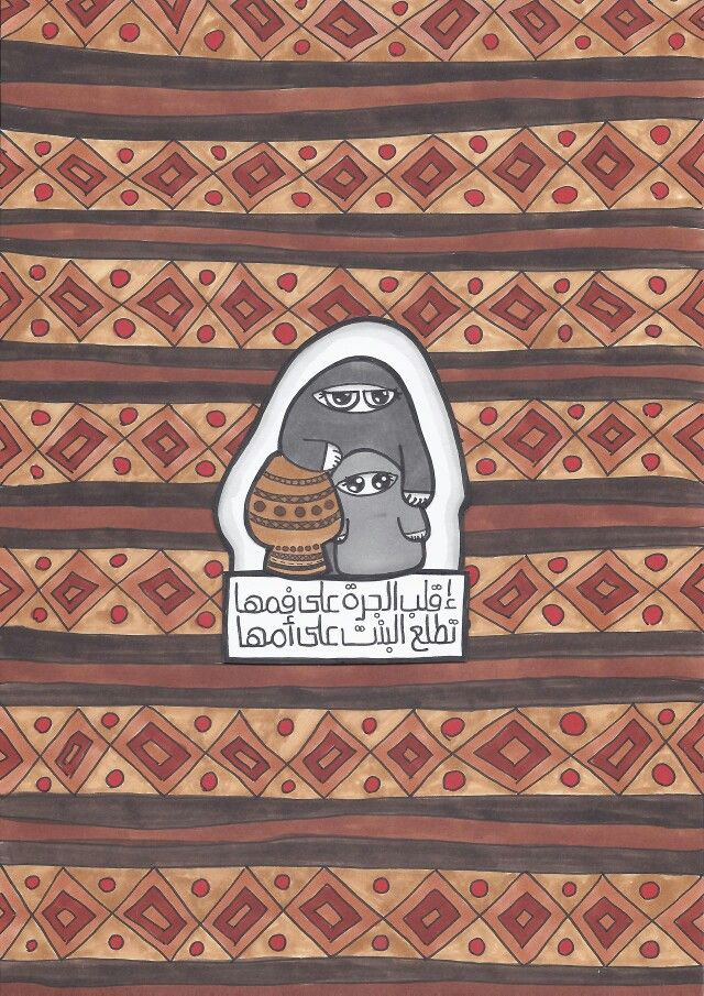 90 Best Images On Pinterest Quotes In Arabic