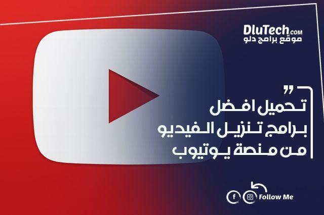 قائمة افضل 8 برامج تحميل الفيديو من اليوتيوب