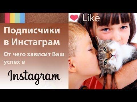 Подписчики в Инстаграме. Как получить много подписчиков в Instagram