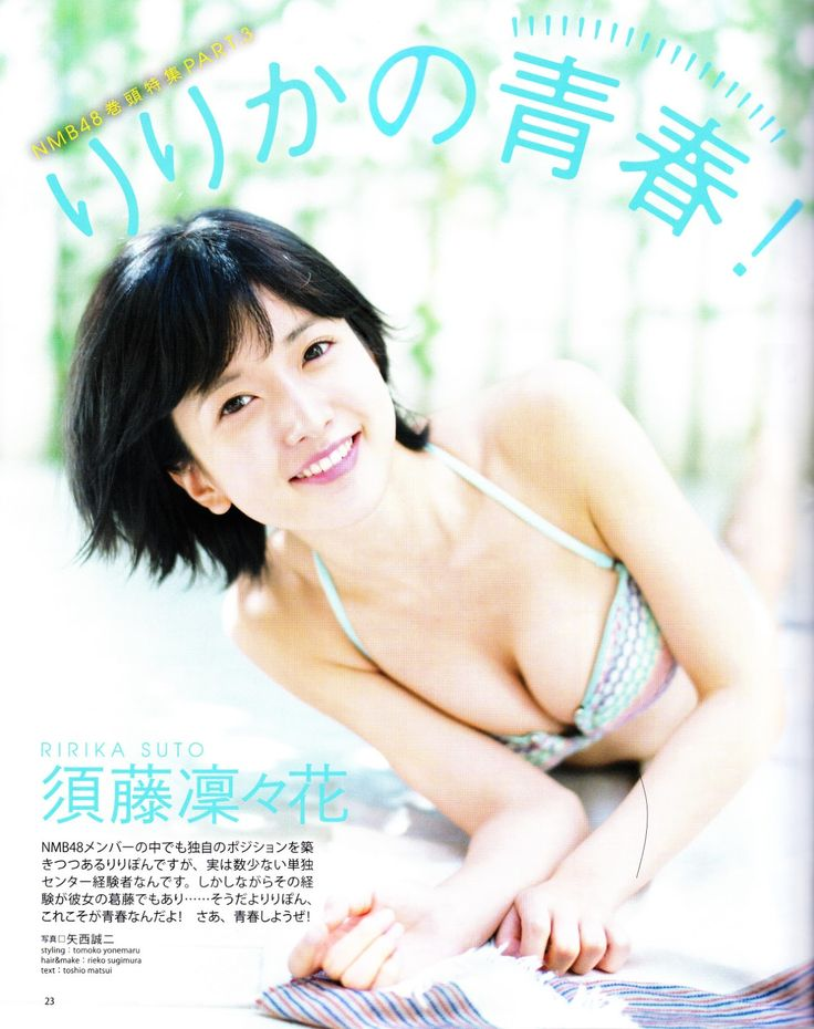 NMB48+Ririka+Suto+Ririka+no+Seishun+on+Bomb+Magazine+001.jpg 1,266×1,600ピクセル