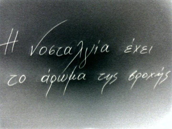 #Greek quotes #Alkyoni Papadaki
