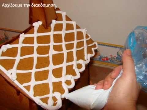 Gingerbread house - Φωτεινό Χριστουγεννιάτικο σπίτι