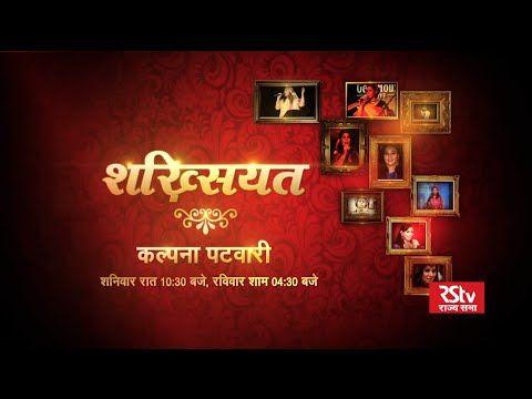 Promo - Shakhsiyat with Kalpana Potawary