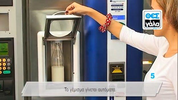 e-mama.gr | ΑΤΜ γάλακτος στη Θεσσαλονίκη - e-mama.gr